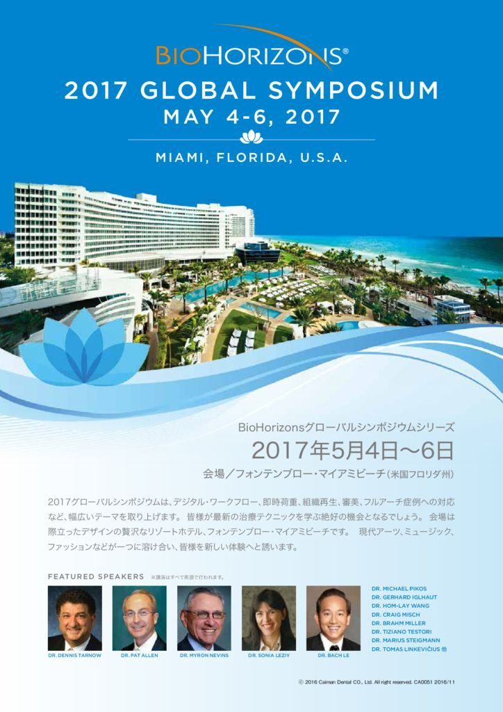 CA0051_2017Global Symposiumのサムネイル